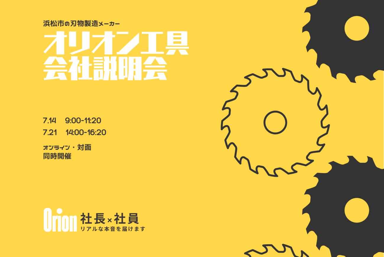 7/14(水)7/21(水)会社説明会 開催!!