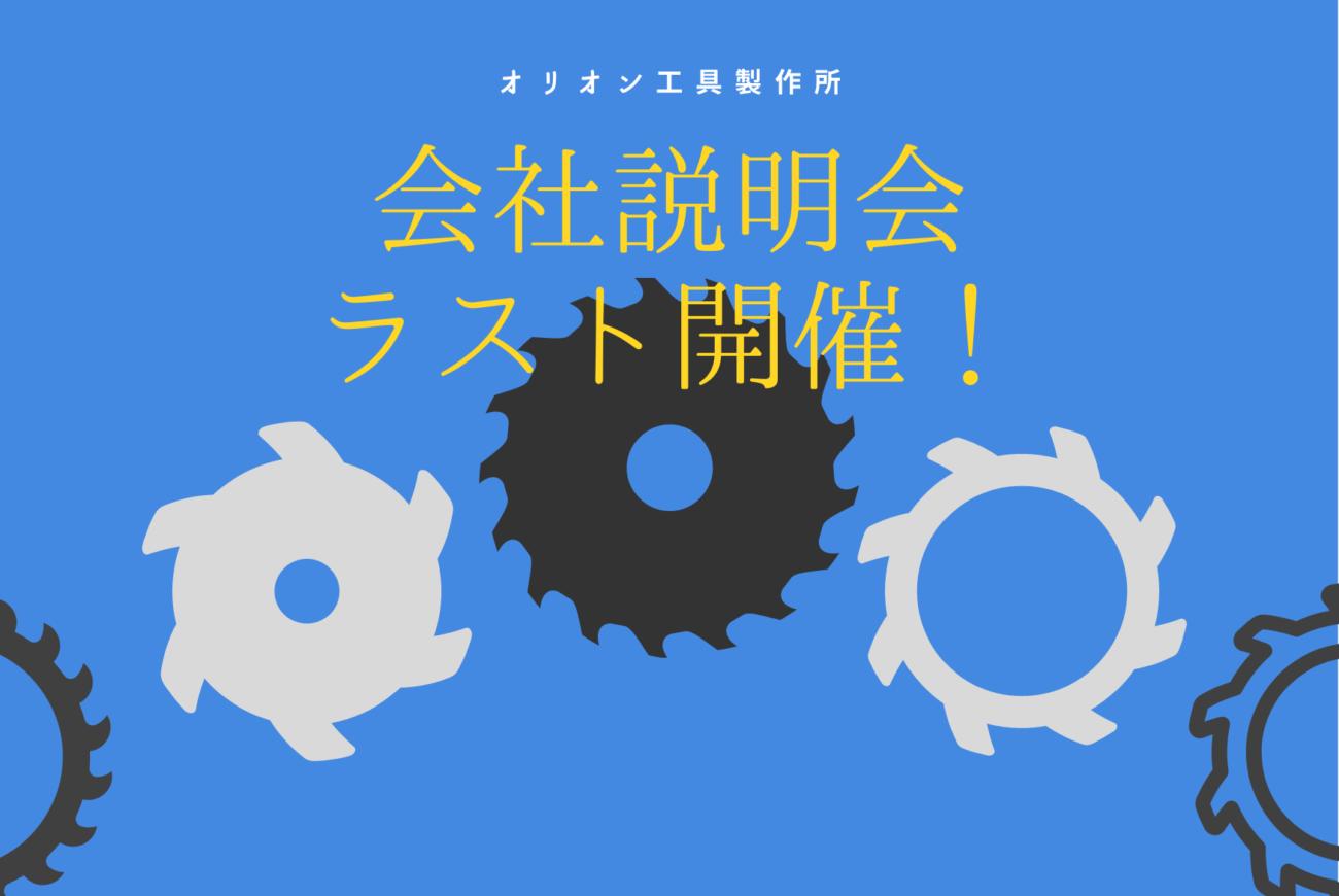 7/21(水)8/3(火)会社説明会開催!